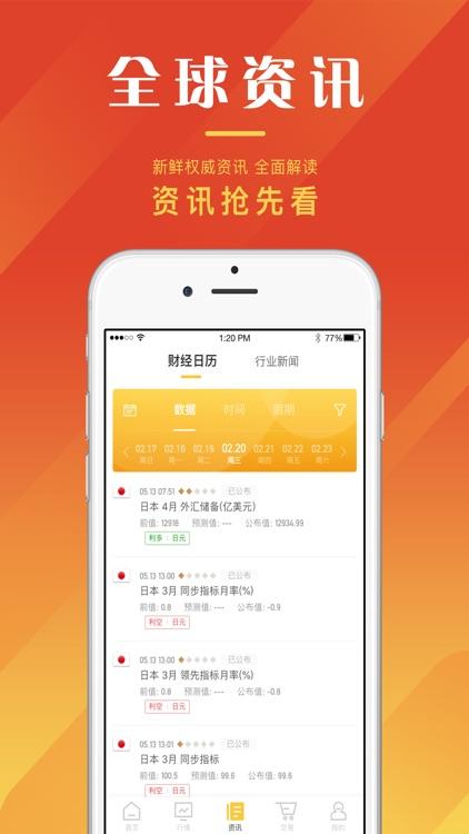 金道期货-贵金属原油黄金投资开户软件 screenshot-3