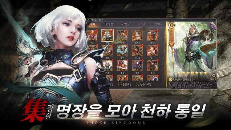 진룡삼국 screenshot-2
