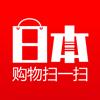 日本購物掃壹掃-去日本旅遊購物必備助手