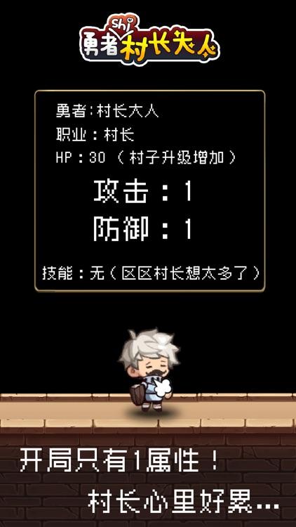 勇者是村长大人-模拟经营放置游戏