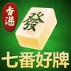 正宗香港麻雀 - 單機廣東麻將