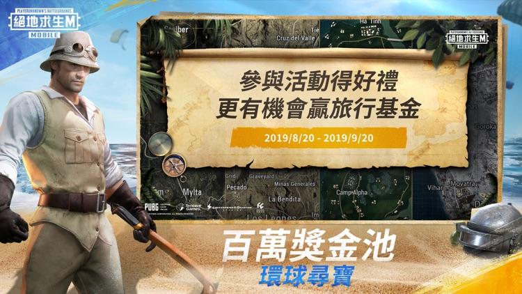 PUBG MOBILE:絕地求生M screenshot-3