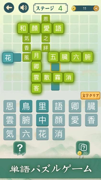 単語ゲーム—熟語単語クロス