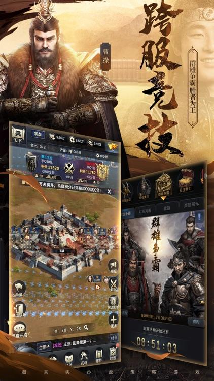三国群英传:霸王之业 screenshot-4