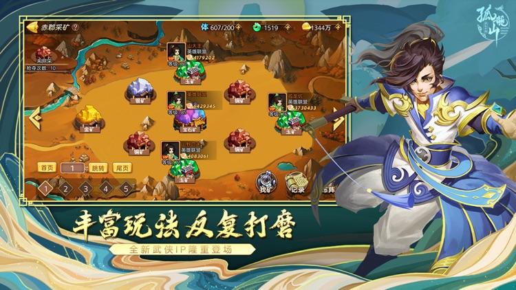 孤龙山 screenshot-1