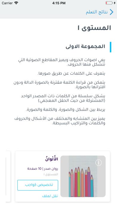معلم - أقرأ بالعربيةلقطة شاشة9