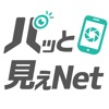 パッと見えNet - iPadアプリ