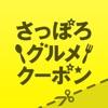 さっぽろグルメクーポン~公式:札幌観光協会~ - iPadアプリ