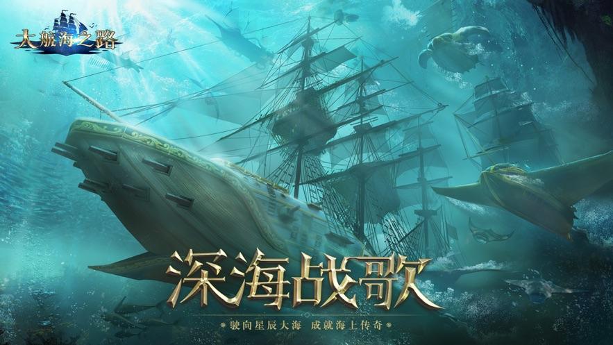 大航海之路 App 截图