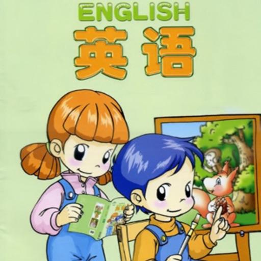 清华英语一年级