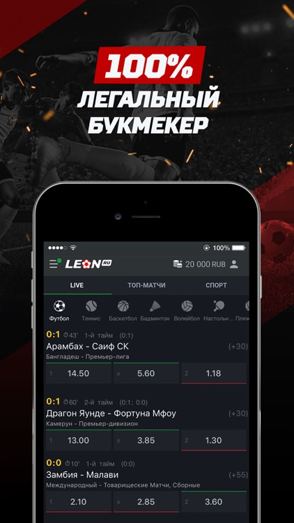 БК ЛЕОН Ставки на спорт онлайн screenshot-3