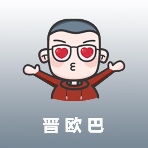 晋欧巴-暖男贴纸