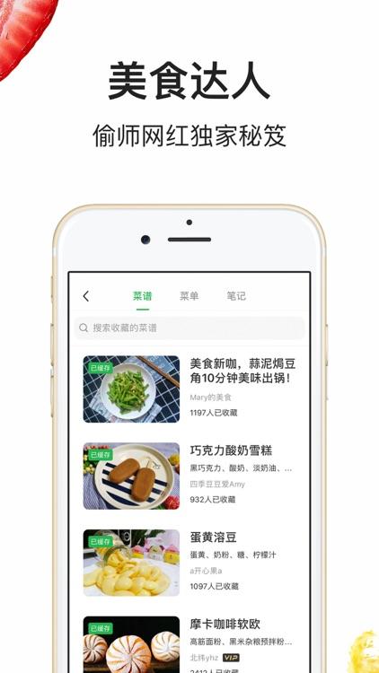 豆果美食 - 菜谱食谱视频做法大全 screenshot-3