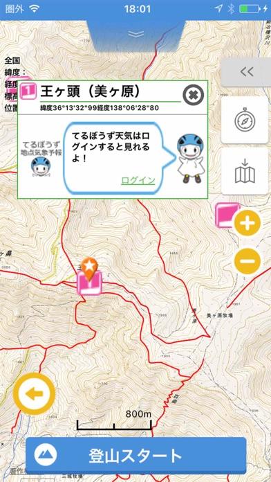 登山届のコンパス 山と自然ネットワークのおすすめ画像4