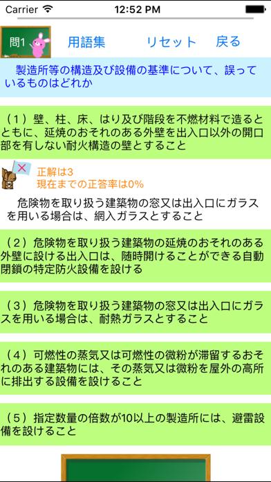 危険物乙5類取扱者試験問題集lite りすさんシリーズのおすすめ画像3