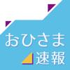 日向坂おひさま速報 for 日向坂46