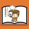 読もっさ! - iPhoneアプリ