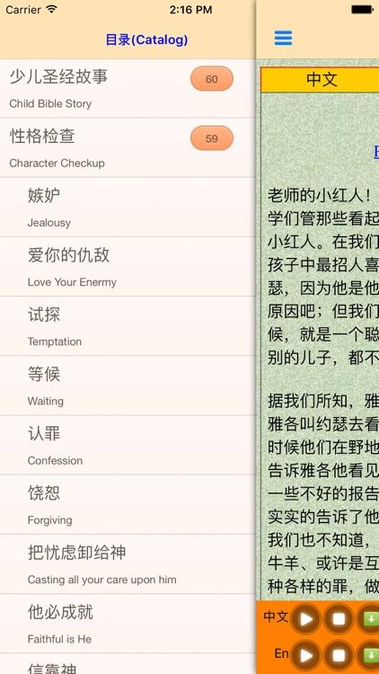English-Chinese Audio Bible screenshot-4