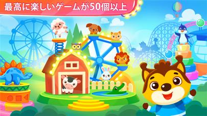 2歳から5歳 子供用ゲーム ・ 幼児向け動物知育パズルのおすすめ画像1