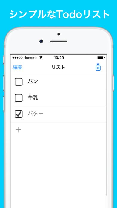 ダウンロード ToDoリスト 1画面のシンプルチェックリストのメモ帳アプリ -PC用