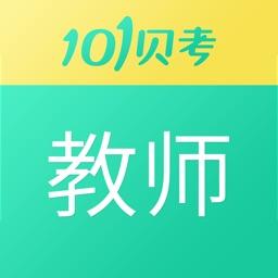 教师资格证考试题库-101贝考小学中学幼教考试题库