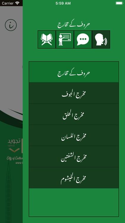 عربی زبان سیکھئے screenshot-4