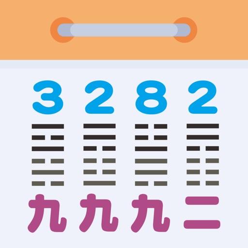 玄空大卦萬年曆 icon