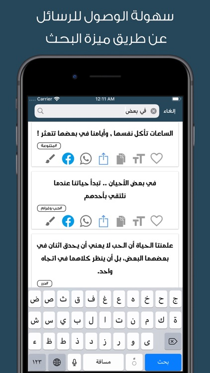 مسجاتي screenshot-5