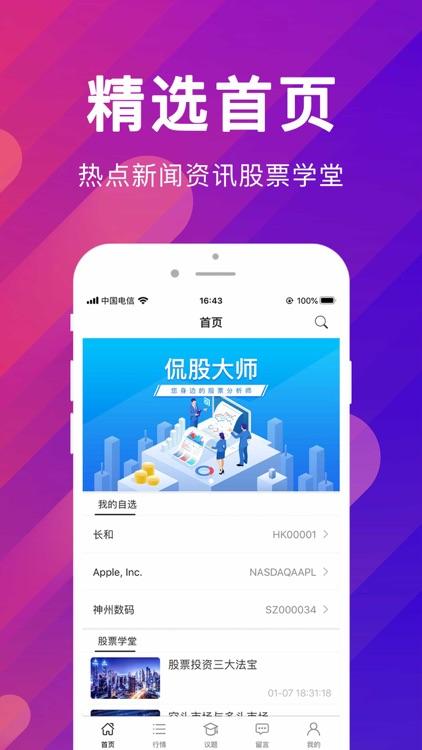 侃股大师 screenshot-0