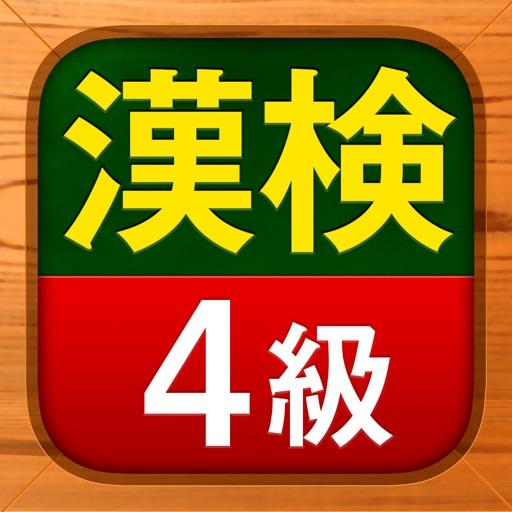 漢検4級 - 漢字検定問題集