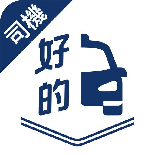 SuperCab Driver – Taxi app(HK)