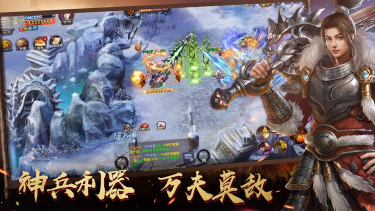 赤焰王城-热血争霸手游 screenshot-4