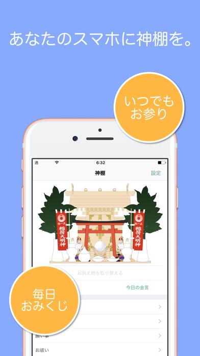 神棚アプリ
