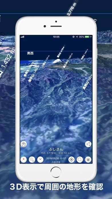 AR山ナビ -日本の山16000-のおすすめ画像3