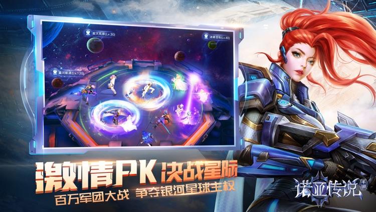 诺亚传说-大型星际战争游戏 screenshot-4