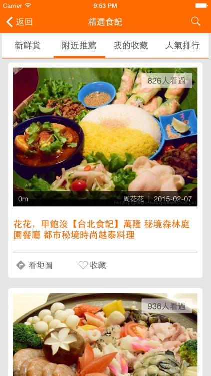 食在方便2 - 台灣在地美食小吃 screenshot-4