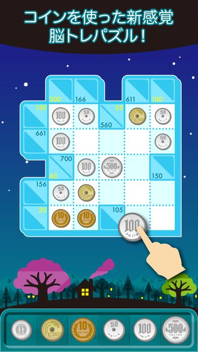 コインクロス - お金のロジックパズル ScreenShot0