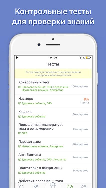 Доктор Комаровский screenshot-3
