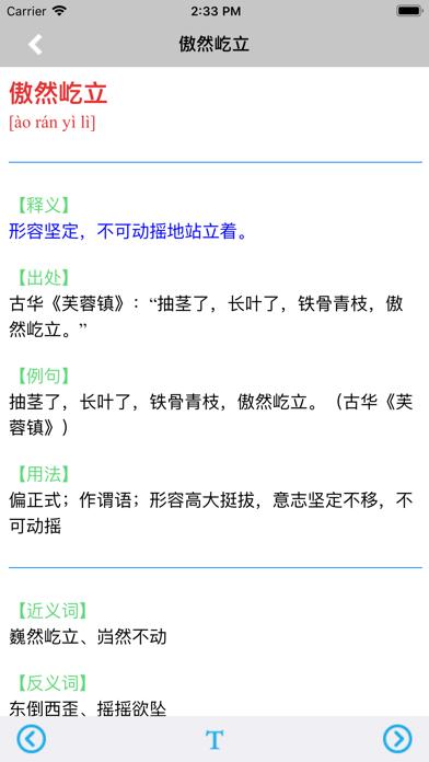 成语词典专业版 -学生中文工具のおすすめ画像5