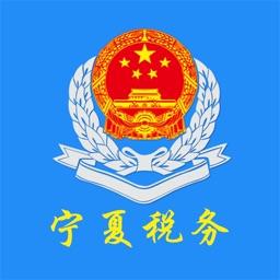 宁夏税企服务助手