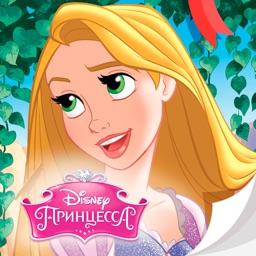 Принцессы Disney - Журнал