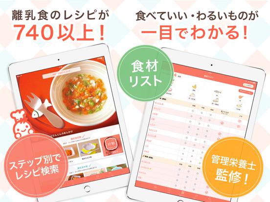 手作り離乳食-スケジュールに合わせて記録できるアプリのおすすめ画像1