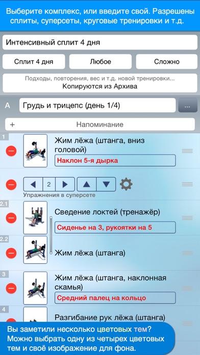 Скриншот №3 к GymGoal