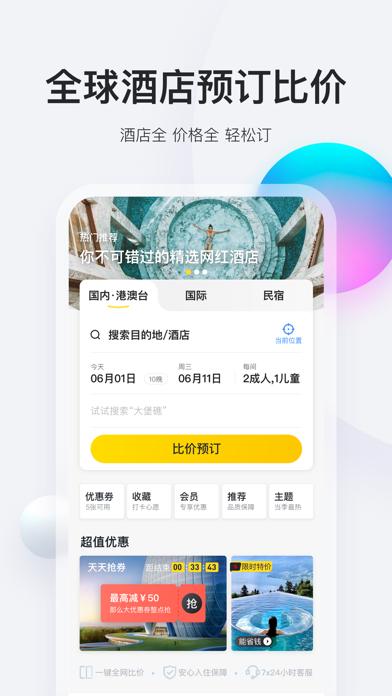 Download 马蜂窝旅游-特价酒店门票预订和旅游攻略 for Pc