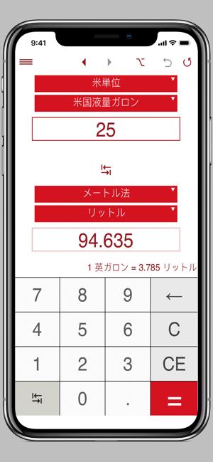 単位変換ツール 12in1」をApp Storeで
