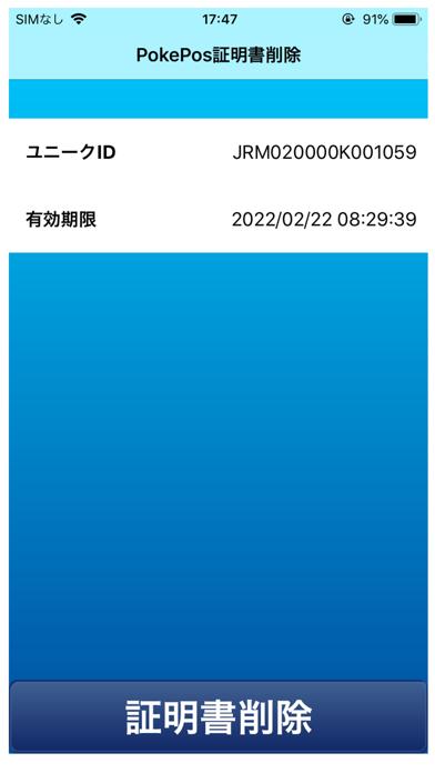 PokePos DelCertのスクリーンショット2