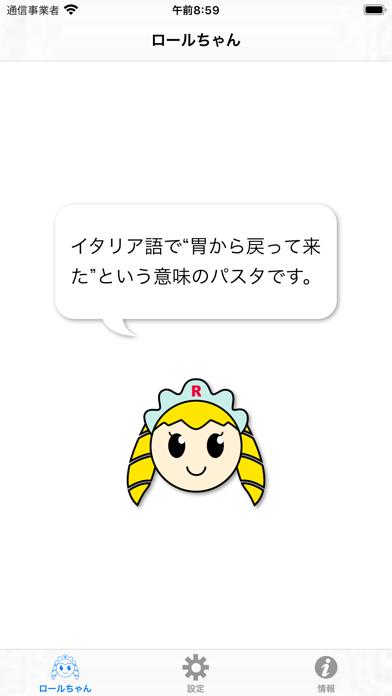 ロールちゃん ScreenShot0