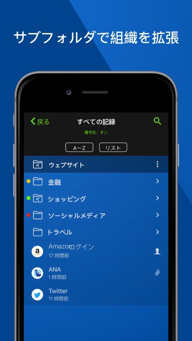 Keeper パスワードマネージャ ScreenShot2