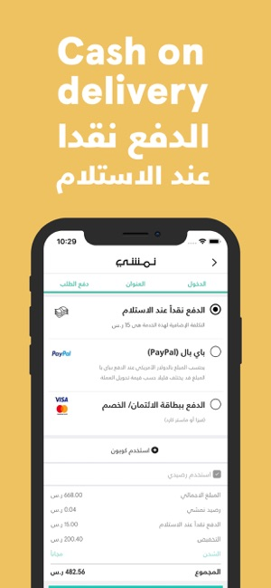 23ac707db  Namshi Fashion - نمشي للأزياء on the App Store