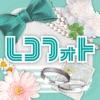 結婚式プレ招待状作成-レコフォトforセーブザデート - iPhoneアプリ